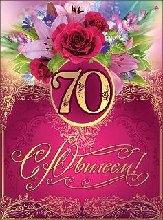 Поздравления с днём рождения 70 лет женщине 9